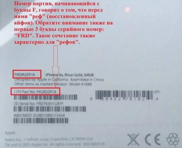 Номер восстановленного айфона