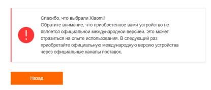 Результат проверки оригинальности Xiaomi