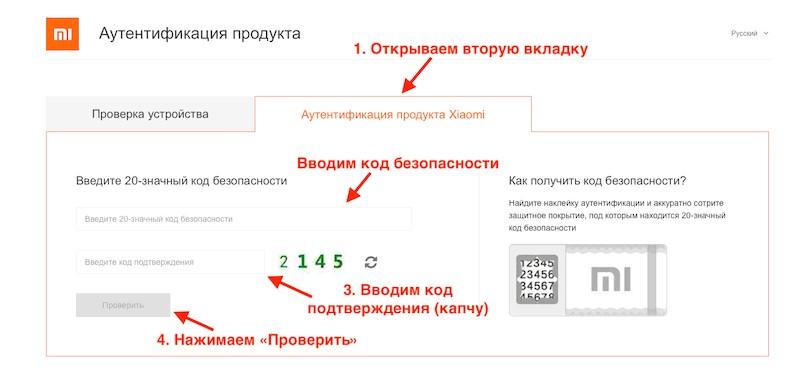 Проверка оригинальности Xiaomi с помощью защитного кода