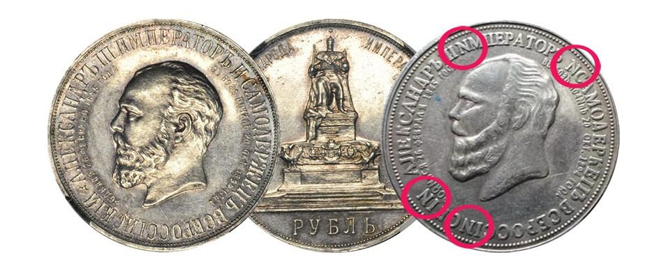 Другая буква в надписи на монете царской России