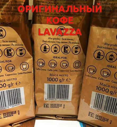 Отсутствие залома на пачках оригинального кофе Лавацца