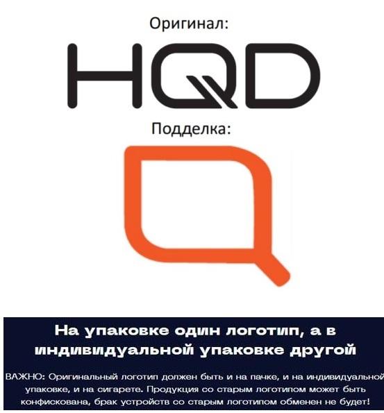 Логотип оригинального hqd и подделки