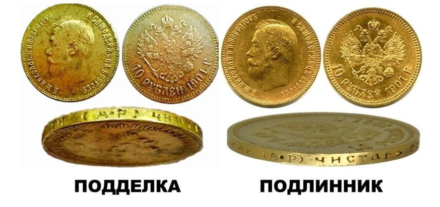 Сравнение настоящей монеты царской России и ее подделки и