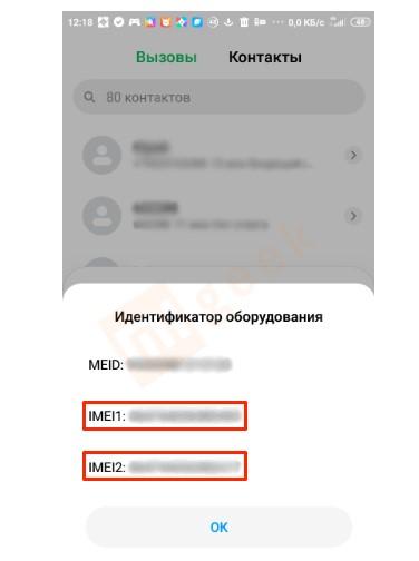 IMEI на телефоне Xiaomi