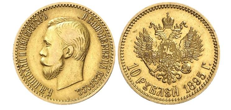 Поддельная монета царской России