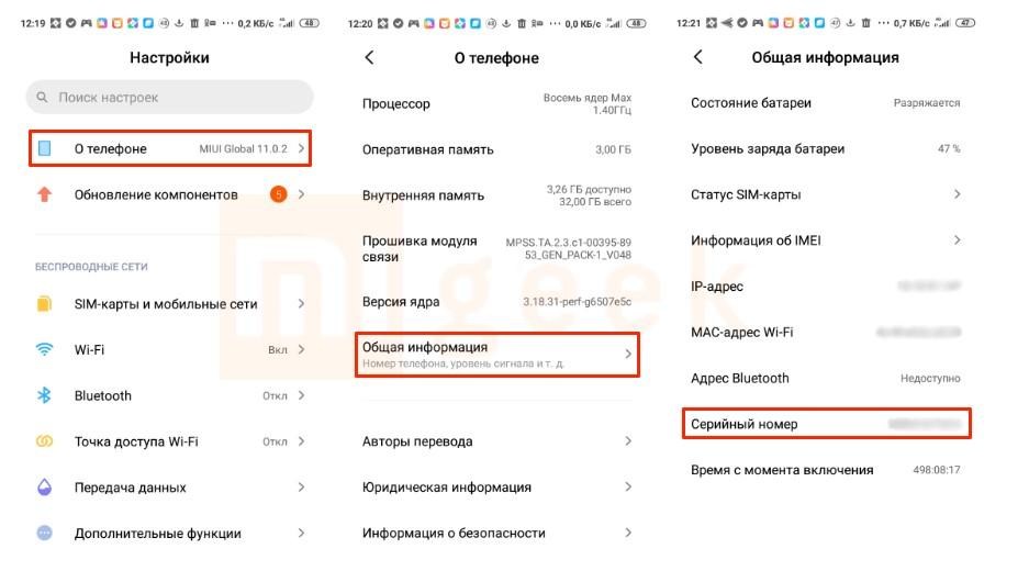 Определение IMEI на телефоне Xiaomi