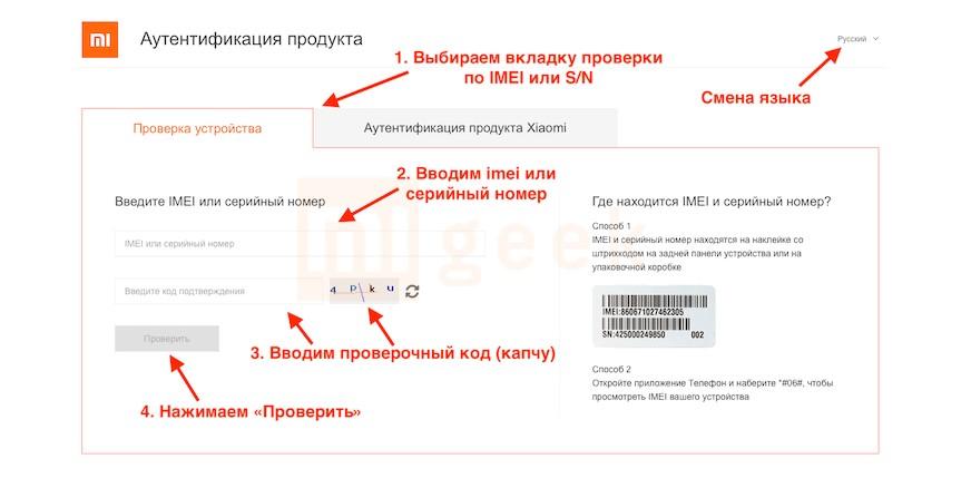 Как проверить Xiaomi на подлинность и оригинальность