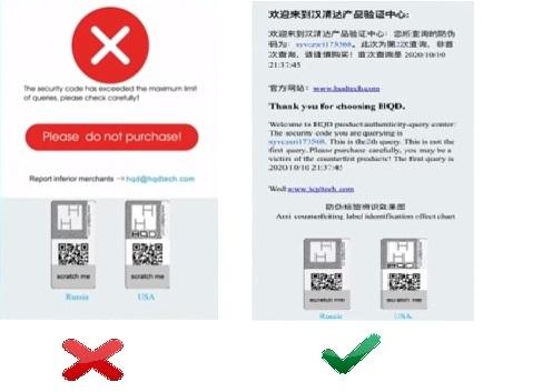Проверка QR-кода на оригинальном hqd и подделке