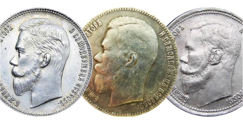 Сравнение настоящей монеты царской России и ее подделки