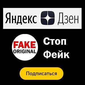 Дзен канал Стоп Фейк