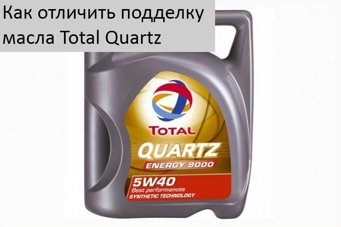 Как отличить подделку масла total quartz