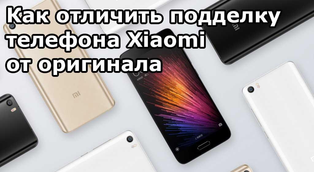Как отличить подделку телефона xiaomi от оригинала