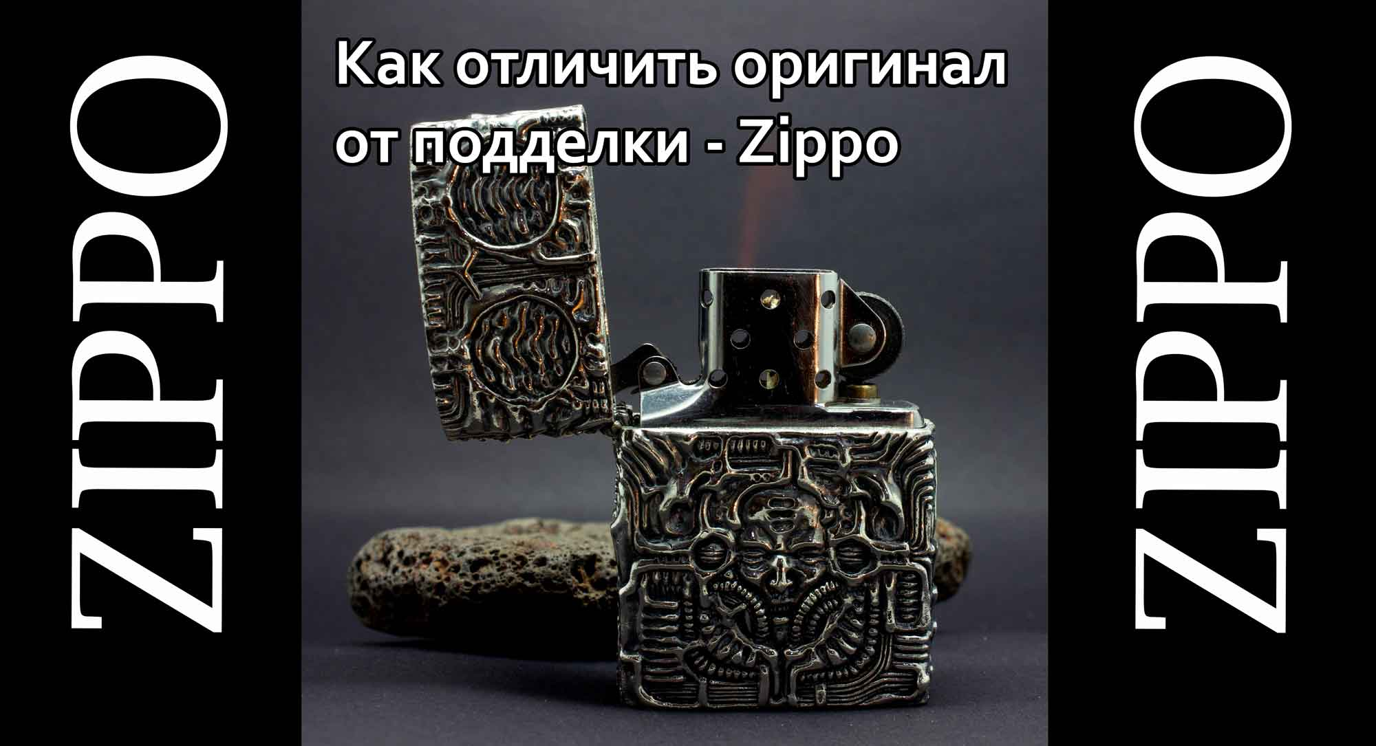 Как отличить подделку от оригинала Zippo