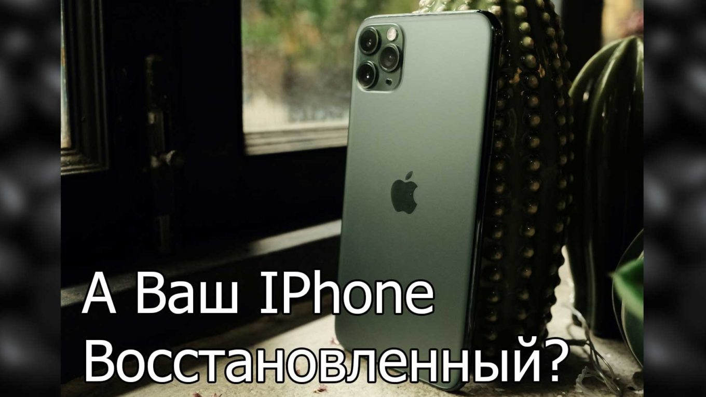 Как отличить восстановленный айфон