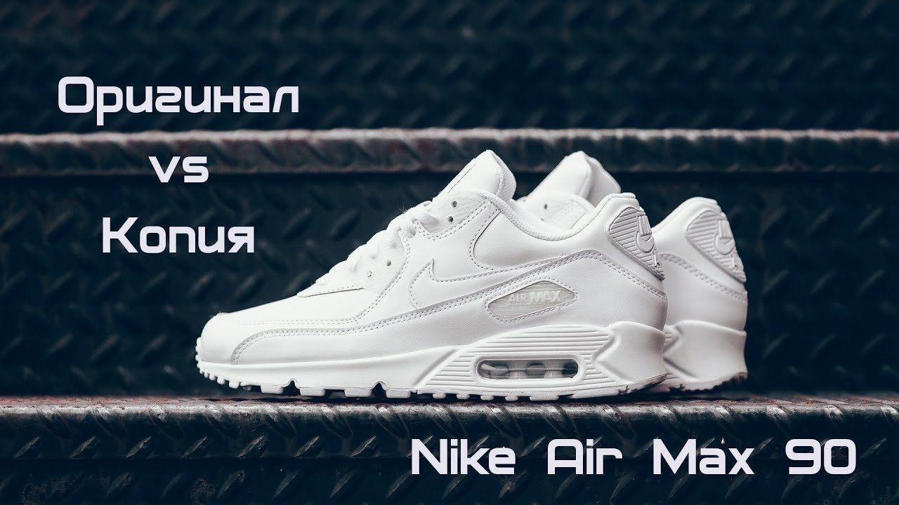 Nike Air Max 90 оригинал против копии