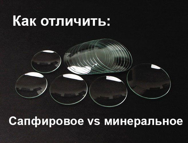 Отличие сапфировое стекло против минерального