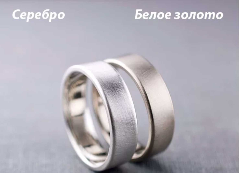 Отличие серебра от белого золота