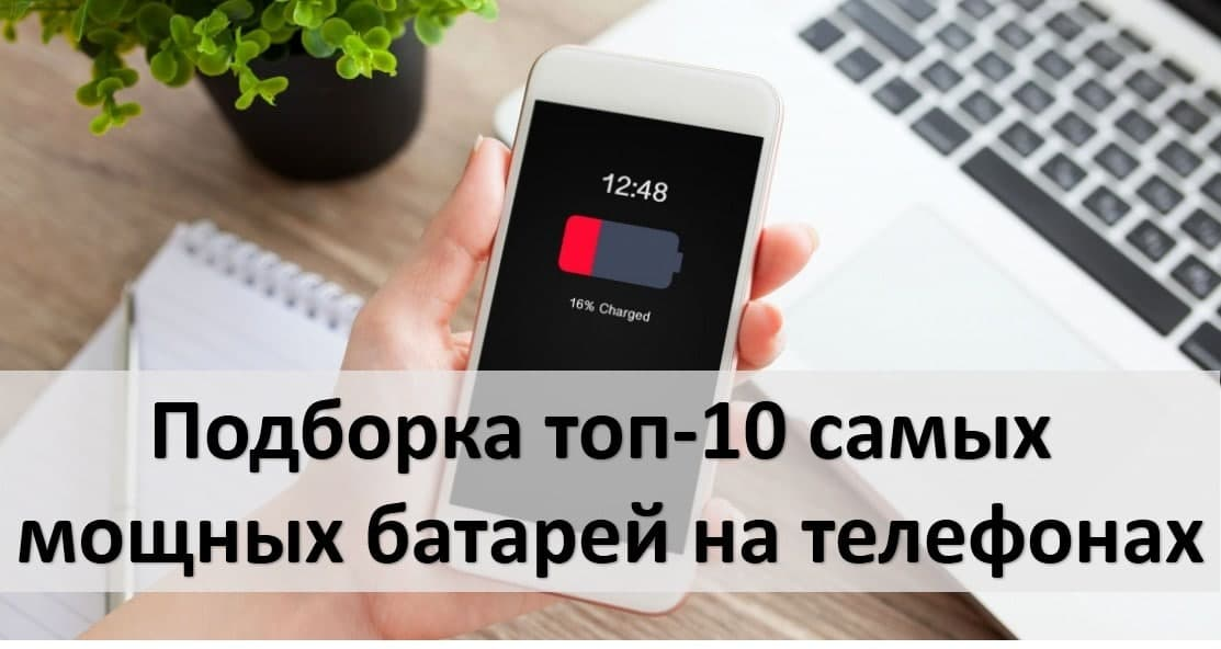Подборка топ-10 самых мощных батарей на телефонах