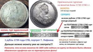 Как выявить фальшивку монеты