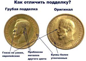 Как отличить подделку от оригинала монеты