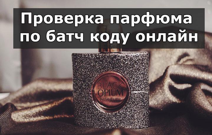Проверка парфюма по батч коду онлайн