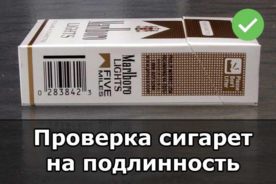 Проверить сигареты на подлинность по сканеру онлайн электронные сигареты без никотина одноразовые купить в москве