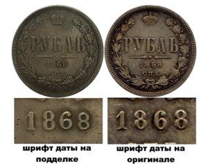 Фальшивый рубль 1868