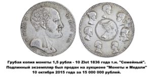 Копия монеты 1,5 рубля