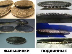 Фальшивки и подлинные монеты