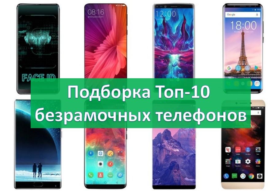 Подборка Топ-10 безрамочных телефонов