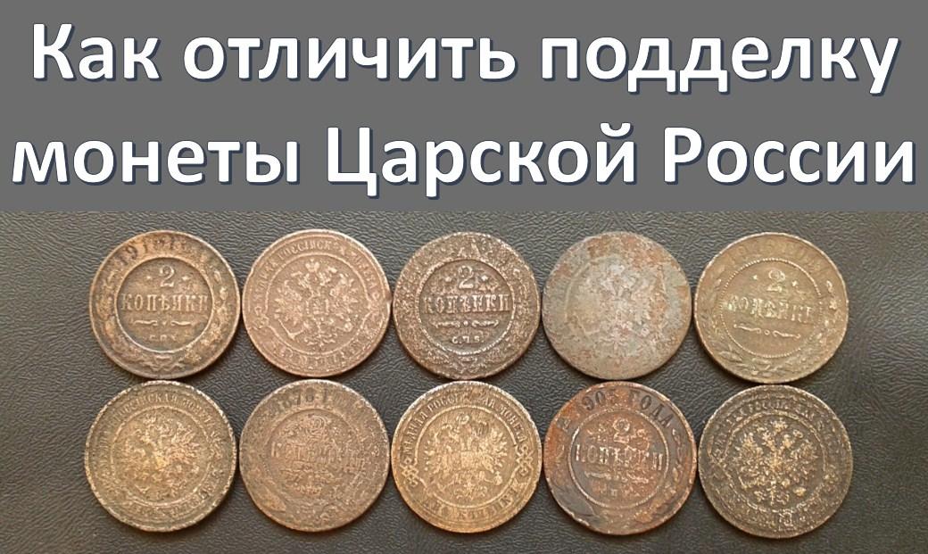 Как отличить подделку монеты Царской России