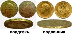 Подделка и подлинник монеты