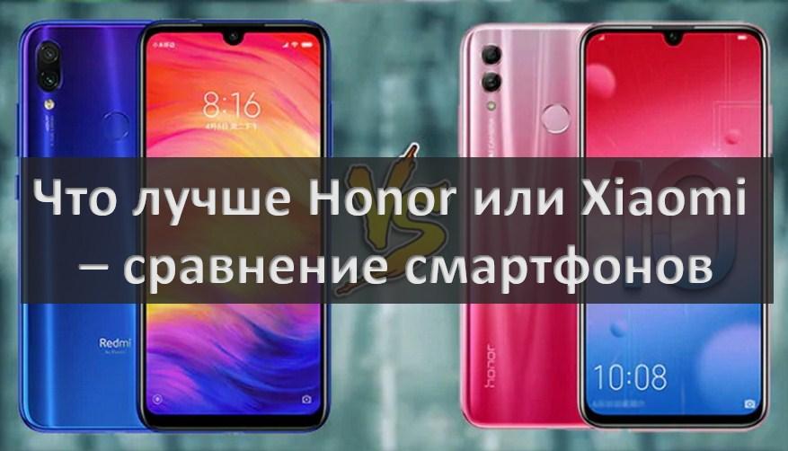 Что лучше Honor или Xiaomi – сравнение смартфонов