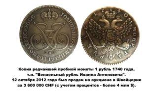Копия пробной монеты 1740 года