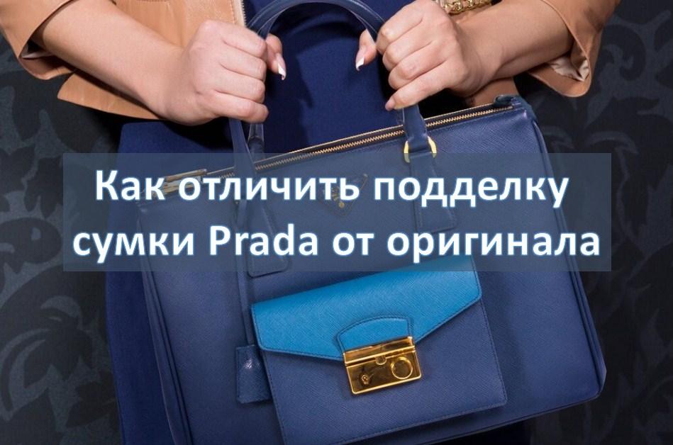 Как отличить подделку сумки Prada от оригинала