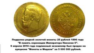 Подделка золотой монеты
