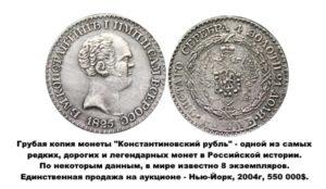 Грубая копия монеты константиновский рубль