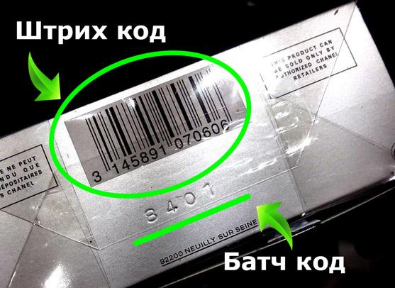Штрих код и батч код на парфюмерии и косметике