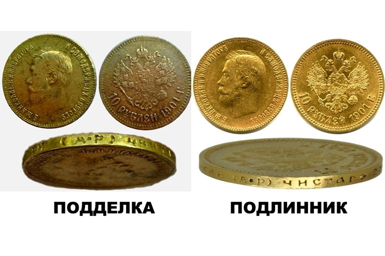 10 рублей 1901 года подделка и оригинал