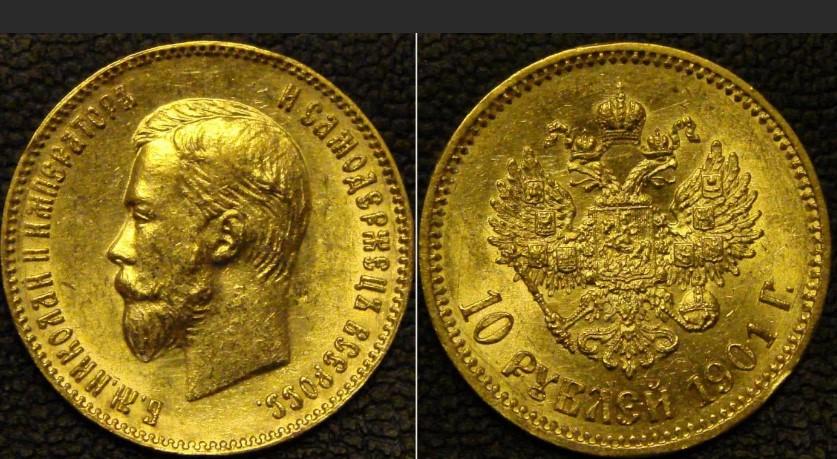 Подлинная монета 10 рублей 1901 года