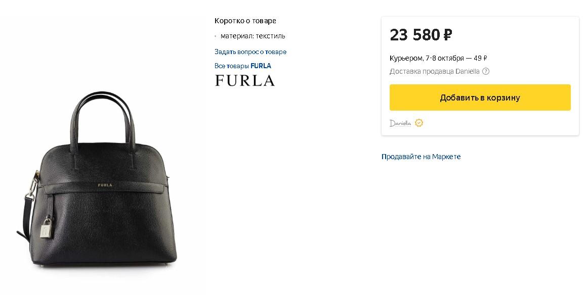 Цена оригинальной сумки Furla
