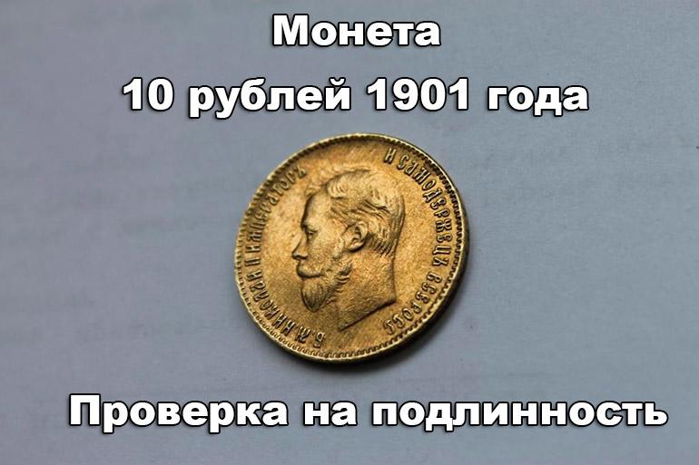 10 рублей 1901 года подделка и оригинал сравнение