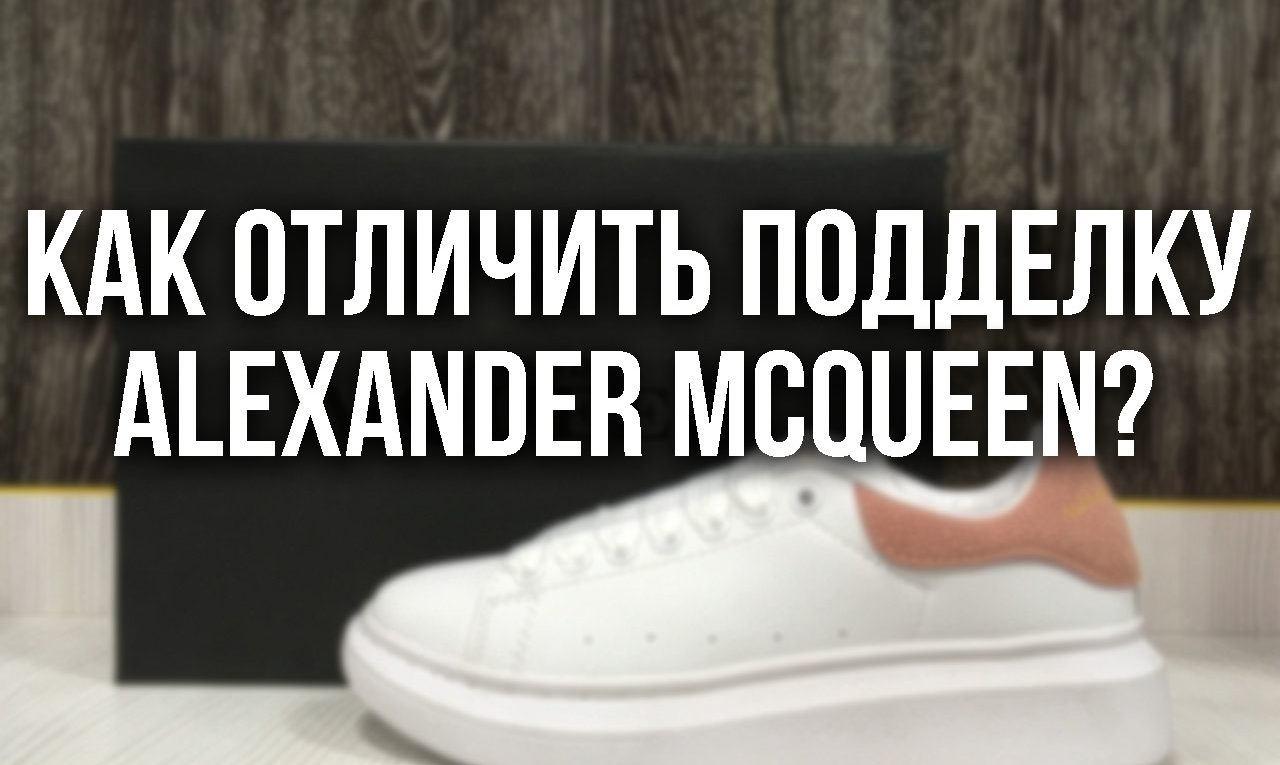Как отличить оригинальную обувь от бренда Alexander McQueen