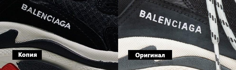 Сравнение логотипа на оригинальных и поддельных Balenciaga