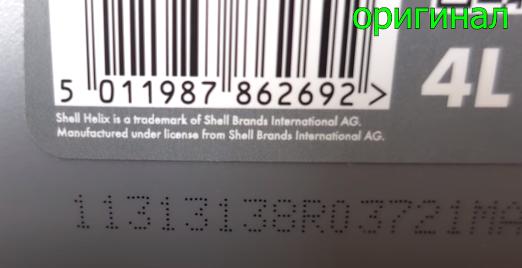 Как определить поддельное моторное масло Shell Helix