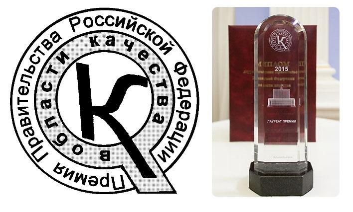 Национальная премия качества