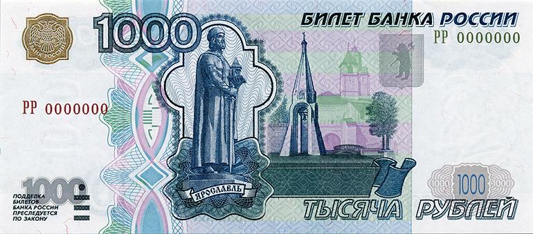 1000 рублей подделка