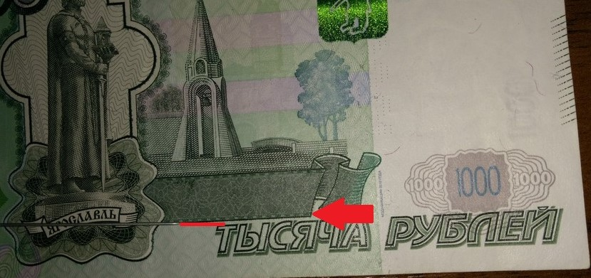 Нижний микротекст на купюре 1000 рублей