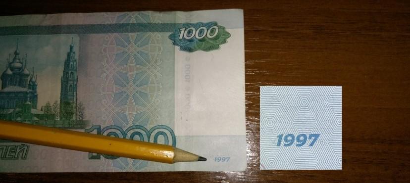 Тонкие линии на купюре 1000 рублей