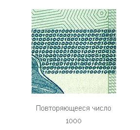 Позитивный микротекст на купюре 1000 рублей